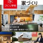 愛媛での家づくり Vol.6
